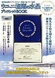 ウユニ塩湖の水晶ブレスレットBOOK (バラエティ)