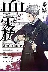 血と霧 1 (ハヤカワ文庫JA) Kindle版