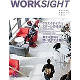 WORKSIGHT(ワークサイト) 9 クリエイティブスクールの未来、集まる意味を問い直す大企業