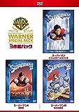 スーパーマン ワーナー・スペシャル・パック(3枚組)初回限定生産 [DVD]