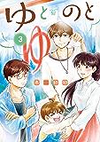 ゆとのと 3巻 (LINEコミックス)