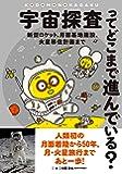 宇宙探査ってどこまで進んでいる?: 新型ロケット、月面基地建設、火星移住計画まで (子供の科学★ミライサイエンス)
