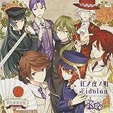 PSPソフト 「 明治東亰恋伽 」 オープニングテーマ 「 紅ノ夜ノ唄 」 / PSPソフト 「 ジュエリック・ナイトメ…