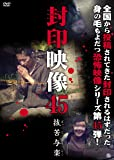 封印映像45 抜苦与楽 [DVD]