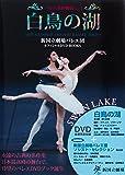 白鳥の湖 SWAN LAKE 新国立劇場バレエ団オフィシャルDVD BOOKS (バレエ名作物語 Vol. 1)