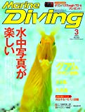 Marine Diving (マリンダイビング) 2020年03月号NO.665 [雑誌]