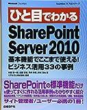 ひと目 SHARE POINT SERVER2010 ビジネス活用33の事例 (TechNet ITプロシリーズ)