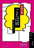 ことば漬 千夜千冊エディション (角川ソフィア文庫)