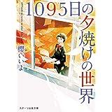 1095日の夕焼けの世界 (スターツ出版文庫)
