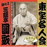 「東宝名人会」圓歌