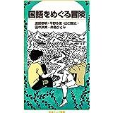 国語をめぐる冒険 (岩波ジュニア新書 938)