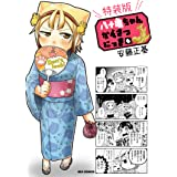 八十亀ちゃんかんさつにっき (6) 特装版 (REXコミックス)