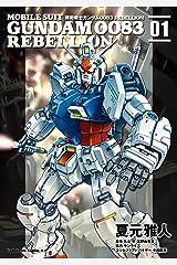 機動戦士ガンダム0083 REBELLION(1) (角川コミックス・エース) Kindle版