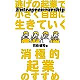 逃げの起業で小さく自由に生きていく: 消極的起業のすすめ