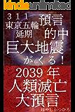 311 東京五輪延期 予言的中 巨大地震がくる 2039年 人類滅亡 大預言