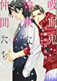 吸血鬼と愉快な仲間たち 4 (花とゆめコミックス)