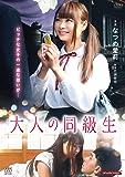 大人の同級生 [DVD]