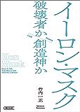 イーロン・マスク 破壊者か創造神か (朝日文庫)