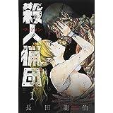 殺人猟団 -マッドメン-(1) (講談社コミックス)