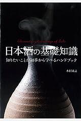日本酒の基礎知識―知りたいことが初歩から学べるハンドブック 単行本