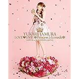田村ゆかり LOVE LIVE *Princess a la mode* [Blu-ray]