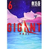 GIGANT (6) (ビッグコミックススペシャル)