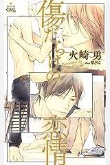 傷だらけの恋情【特別版】 (CROSS NOVELS) Kindle版