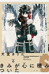 きみが心に棲みついたS(6) (FEEL COMICS) Kindle版