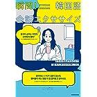 イラストをながめるだけで「話す力」がぐんぐん身につく! 瞬間!韓国語会話エクササイズ