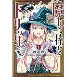 魔女に捧げるトリック(1) (講談社コミックス)
