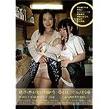 素人四畳半生中出し 親娘丼と僕と神田川…母と娘のポルノ劇場 母・紗江子47歳 娘・かえで1X歳 [DVD]
