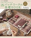 増補改訂版 パッチワークの基礎BOOK (レディブティックシリーズno.4852)