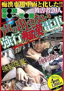 声の出せない強行痴漢電車 ~埼●線 赤●・渋●間~ [DVD]