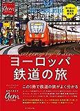 ヨーロッパ鉄道の旅 はじめてでもよく分かる: はじめてでもよく分かる (地球の歩き方GEM STONE)