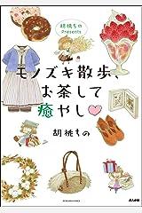 胡桃ちのPresents モノズキ散歩、お茶して癒やし (主任がゆく!スペシャル) Kindle版