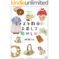 胡桃ちのPresents モノズキ散歩、お茶して癒やし (主任がゆく!スペシャル)