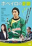 ホペイロの憂鬱 [DVD]