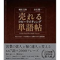 【Amazon.co.jp 限定】 売れるコピーライティング単語帖 探しているフレーズが必ず見つかる言葉のアイデア200…