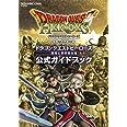 ドラゴンクエストヒーローズ 闇竜と世界樹の城 公式ガイドブック (SE-MOOK)
