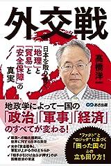 外交戦 ~日本を取り巻く「地理」と「貿易」と「安全保障」の真実~ 単行本(ソフトカバー)