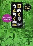 雑学王・知泉の日めくりうんちく劇場〈Part3〉雑学カレンダー1‐4月編