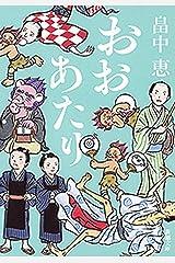 おおあたり(新潮文庫)【しゃばけシリーズ第15弾】 Kindle版