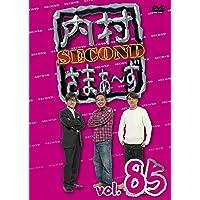 内村さまぁ~ず SECOND Vol.85 (DVD)
