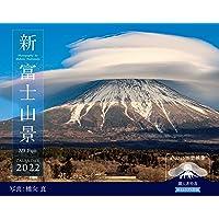 【Amazon.co.jp限定】新・富士山景CALENDAR 2022(特典:橋向真氏撮影「PC壁紙・バーチャル背景に使…
