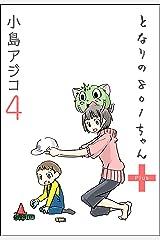 【デジタル新装版】となりの801ちゃん (+4) (ぶんか社コミックス) Kindle版
