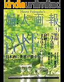 婦人画報 2018年9月号 (2018-08-01) [雑誌]