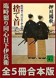 臨時廻り同心日下伊兵衛 全5冊合本版 (講談社文庫)