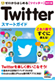 ゼロからはじめる Twitter ツイッター スマートガイド[改訂2版]