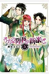 うちの陛下が新米で。(5) (あすかコミックスDX) Kindle版