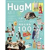 ハグマグドット vol.31 (別冊家庭画報)